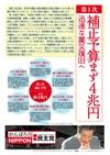 20110421torikumi_omote_top