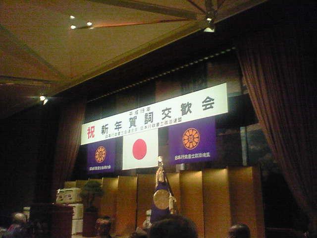 日本行政書士会新年賀詞交歓会