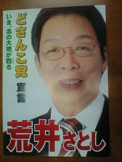 荒井聡さんポスター