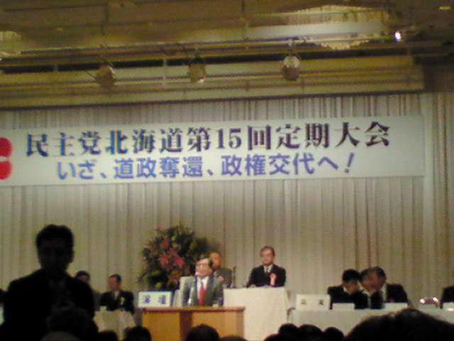 1/27民主党北海道定期大