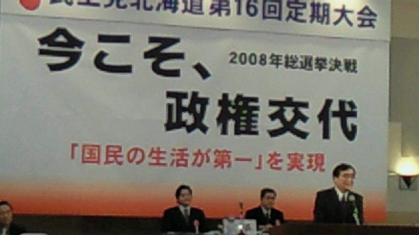 民主党北海道第16<br />  回定期大会